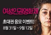 <제11회 여성인권영화제> 초대권 이벤트