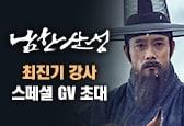 <남한산성> X 최진기 스페셜 GV 이벤트