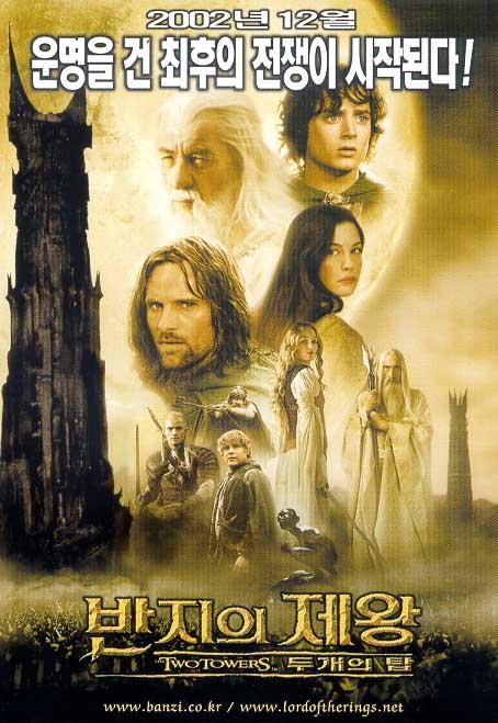 반지의 제왕 2 : 두 개의 탑
