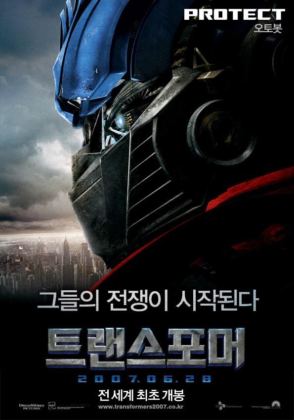트랜스포머 (IMAX)